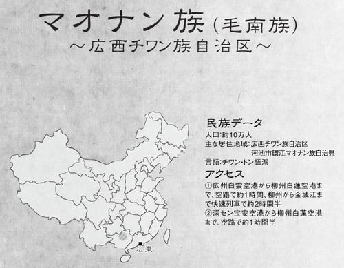 289minzoku-map