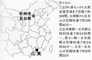 295suiko-map