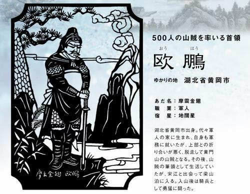 水滸巡礼~108の足跡~欧鵬(おうほう) 第5回 | 広東ジャピオンウェブ ...