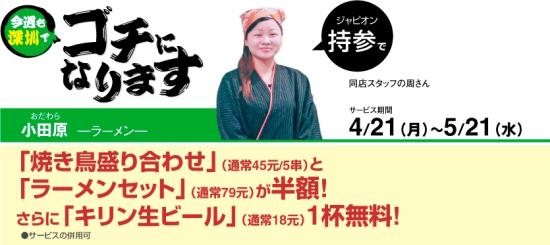 302 SHINNSEN HITO