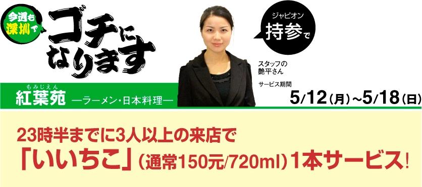 304GOTI SHINSEN HITO