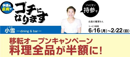309広州ゴチ サービス