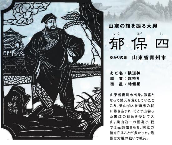 309 水滸 人物