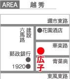 312ゴチ広州 地図
