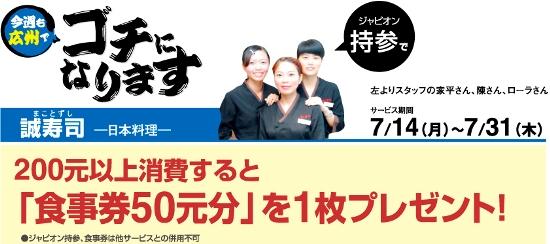 313広州ゴチ サービス