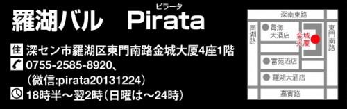 ピラータ2