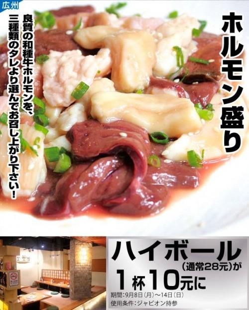 コピー (4) ~ 321しゃしいちグルメ肉食全開