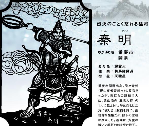 322 水滸巡礼 人物