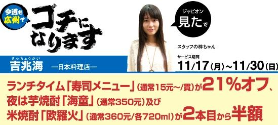 330 広州ゴチ サービス