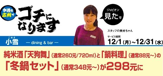 332広州ゴチ サービス