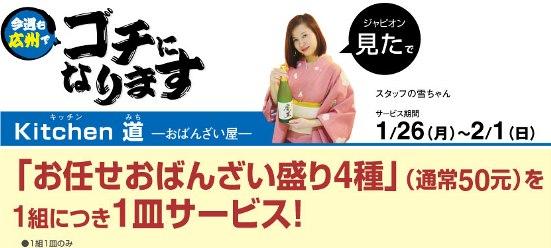 339広州ゴチ sa-bisu