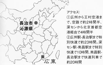 369-480水滸巡礼地図