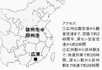 355-466水滸巡礼アクセス