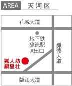 351広州ゴチ地図