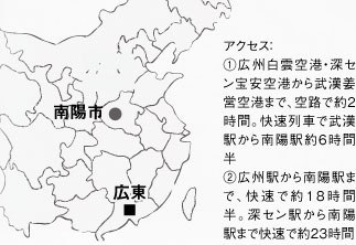 353-464水滸巡礼アクセス