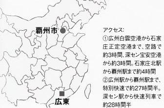 358-469水滸巡礼地図
