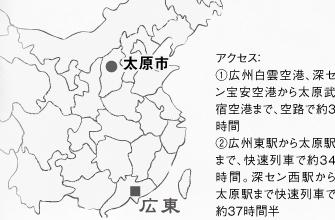 372-483水滸巡礼地図