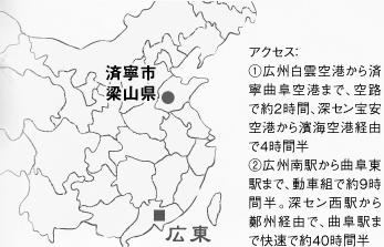 368-479水滸巡礼 tizu