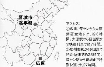 362-473水滸巡礼 TIZU