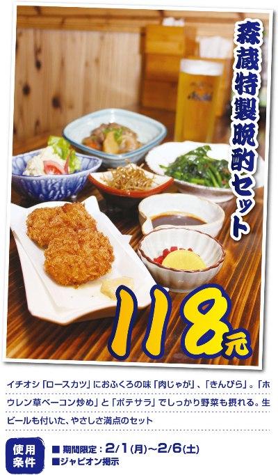 388おやじの晩酌(広州)2