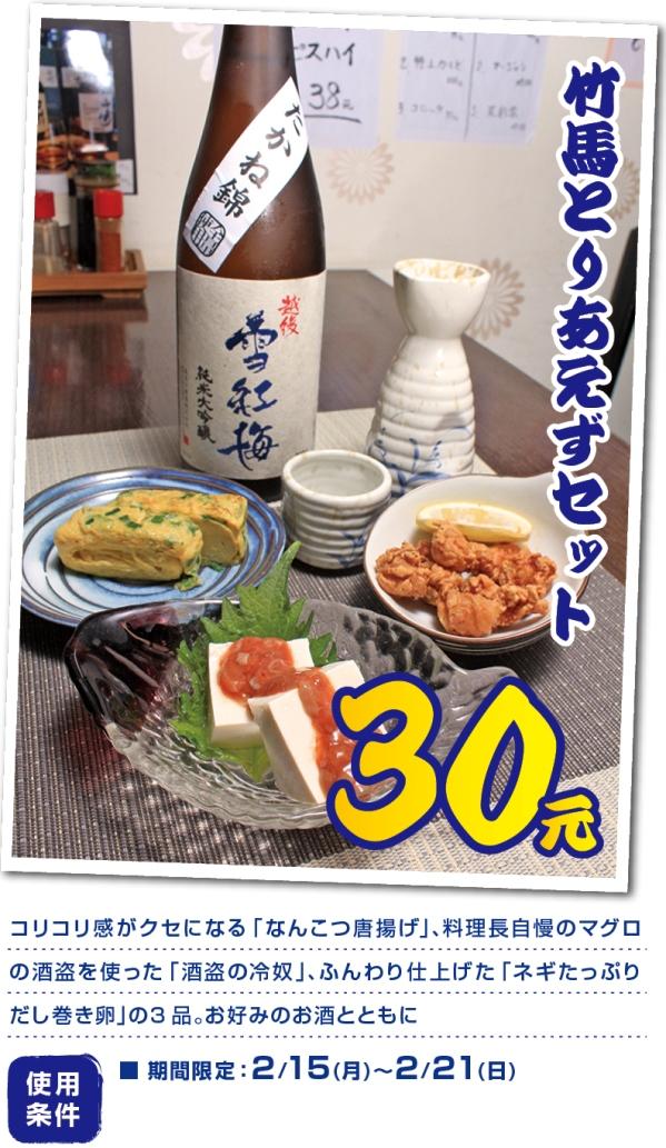 389おやじの晩酌(広州) 1