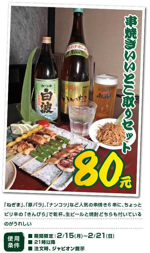 389おやじの晩酌(深せん) 1