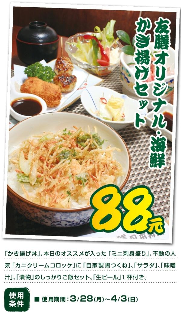 395おやじの晩酌(深せん)2
