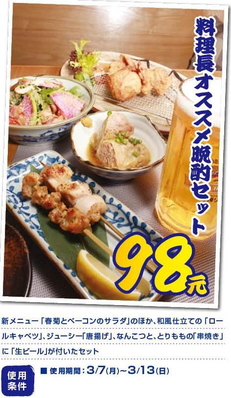 392おやじの晩酌(広州)3