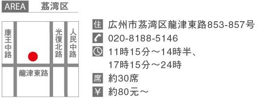 406広州ジャピュラン6