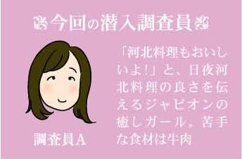 404広州ジャピュラン.jpg4