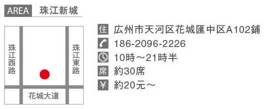 404広州ジャピュラン.jpg7