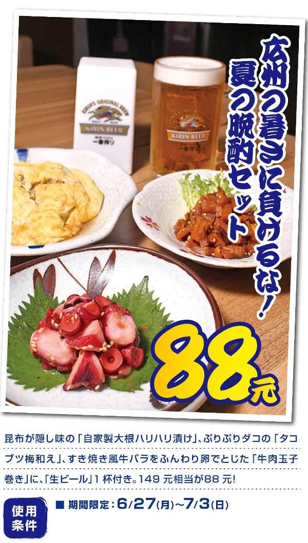 407おやじの晩酌(広州).jpg2
