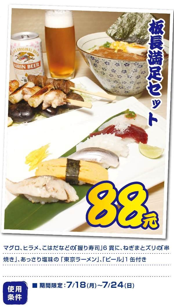 410おやじの晩酌(広州).jpg2