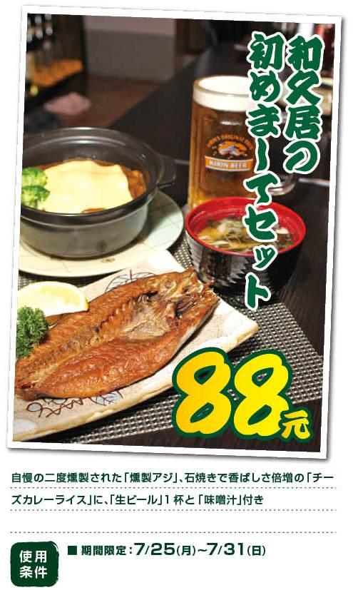 411おやじの晩酌(深せん)2