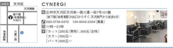 411読者モデル(広州)3