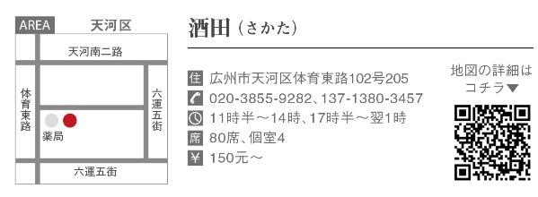 411JustOpen(広州)4