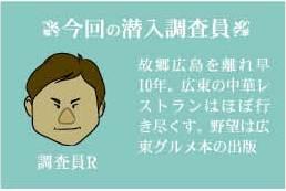 413広州ジャピュラン.jpg4