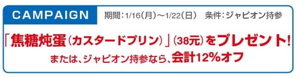435昼コレ(広州).jpg2