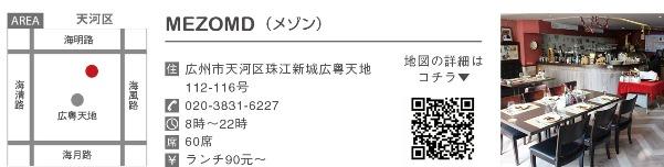 435昼コレ(広州).jpg5