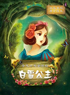 2 白雪姫