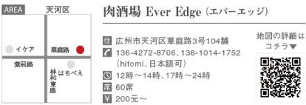 444JustOpen(広州)3