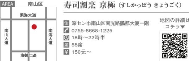 トリ3447JustOpen(深セン)