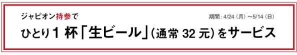 448JustOpen(広州).jpg2