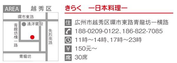 447広東グルメ応援団(広州) 2
