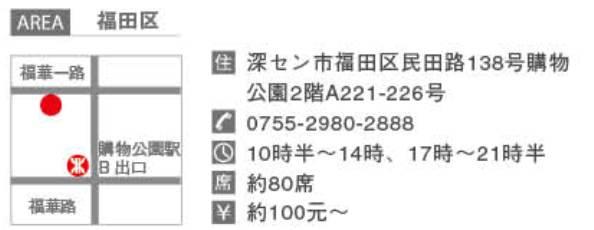 コピー ~ 453深センジャピュラン.jpg7