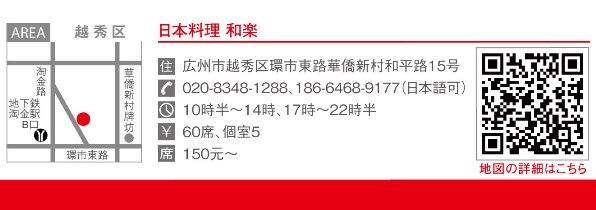 451広東グルメ応援団(広州)2