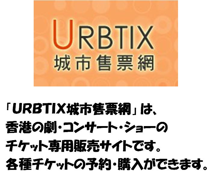 urbtix1