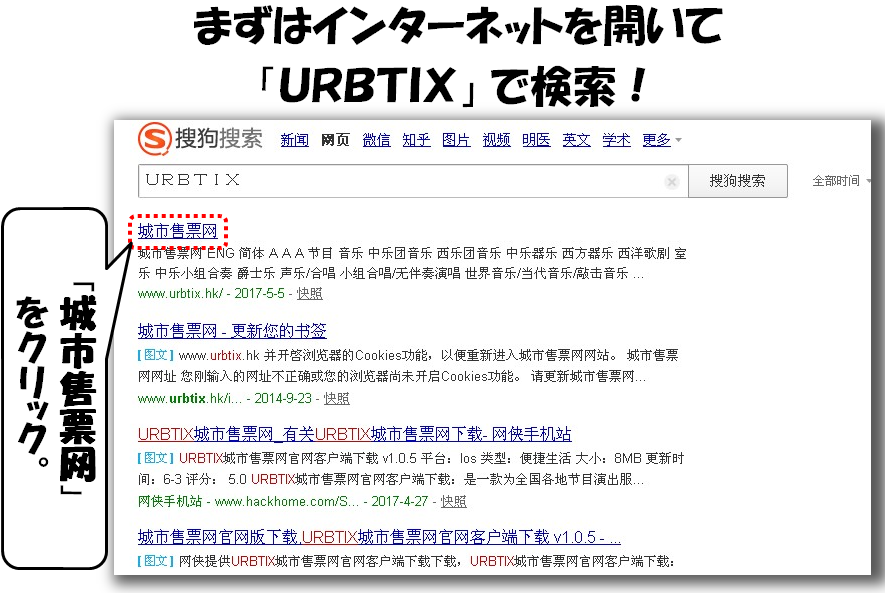 urbtix2