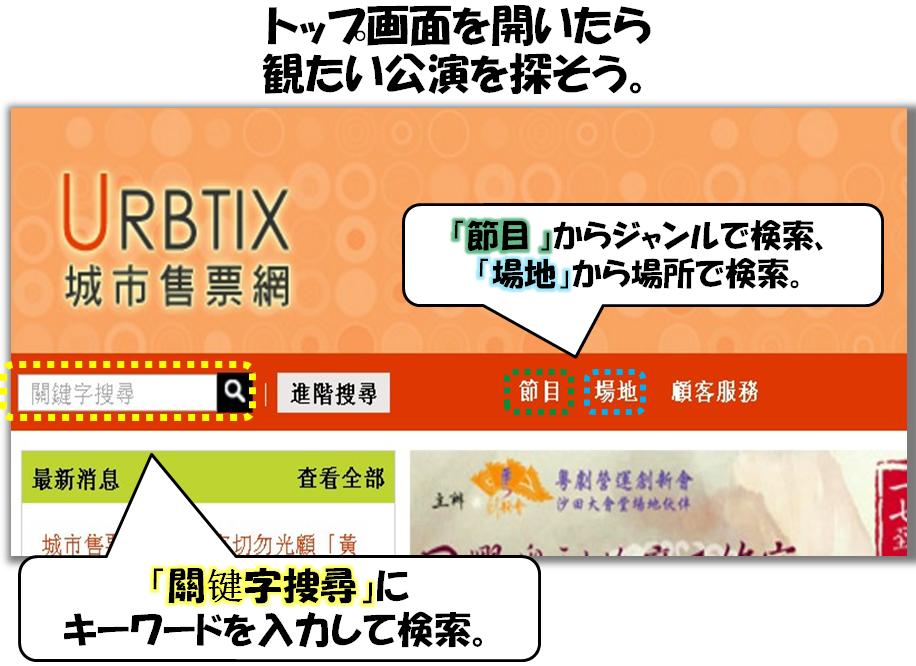 urbtix3