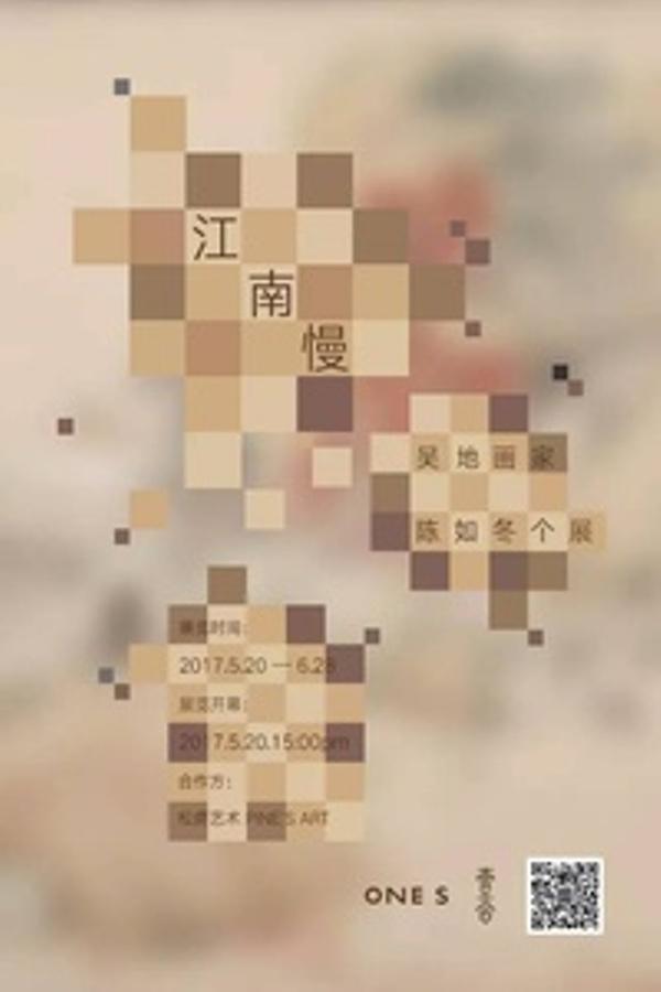 2 江南漫1